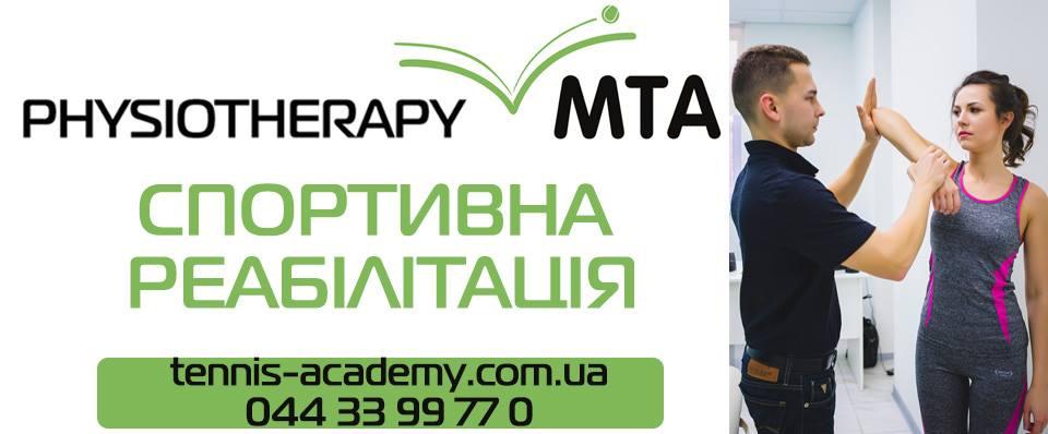 Міжнародна Тенісна Академія. Виховуємо чемпіонів.