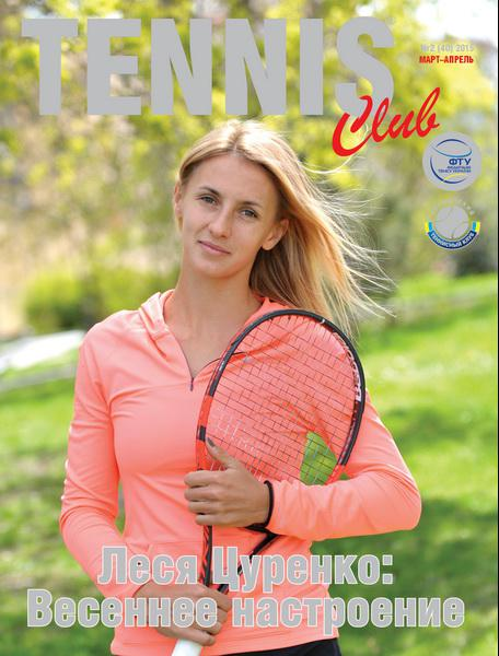 Свежий номер tennis club